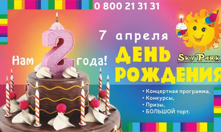 День рождения Sky Park