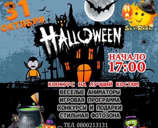Празднуем Хеллоуин!
