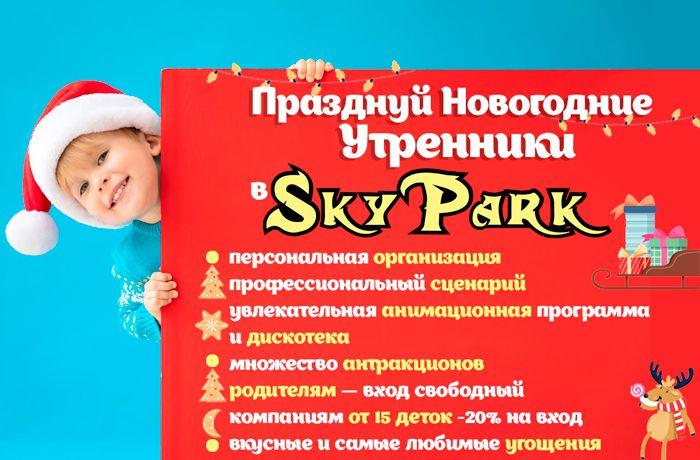 Празднуйте Детские Новогодние Утренники в Sky Park!