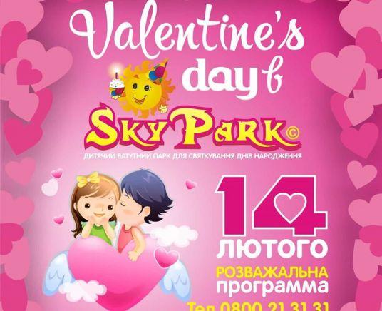 День Валентина в SKY PARK