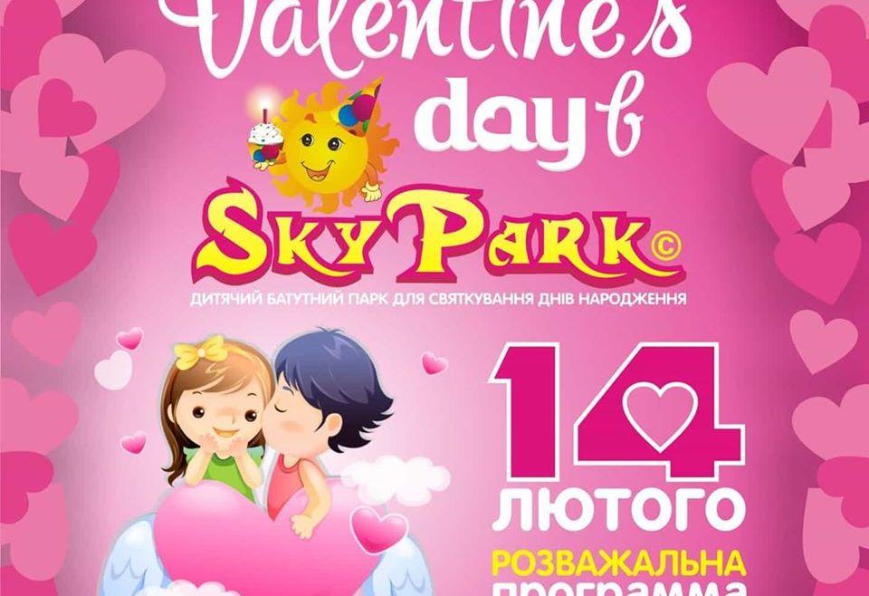 День Святого Валентина в Sky Park!