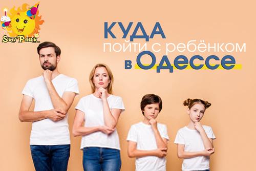 Куда пойти с ребенком в Одессе?