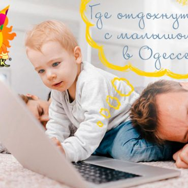 Где отдохнуть с малышом в Одессе?
