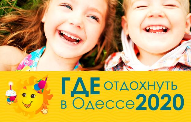 Где отдохнуть в Одессе 2020?