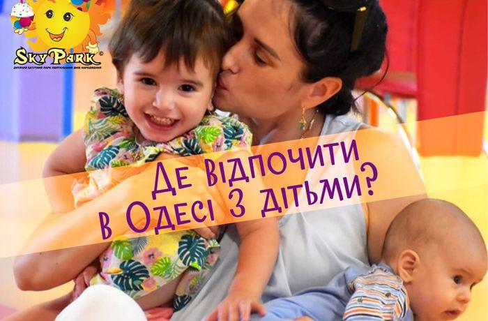 Де відпочити у Одесі з дитиною?