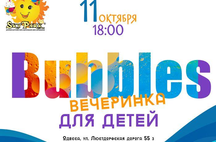 11 октября — детская вечеринка BUBBLE👍PARTY