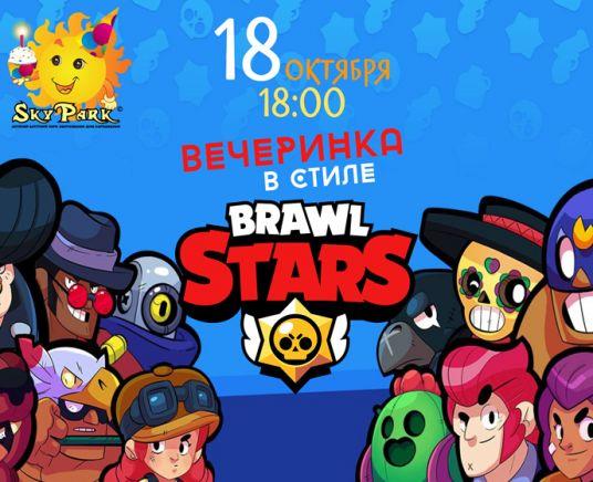 BRAWL STARS PARTY   18 октября в 18:00