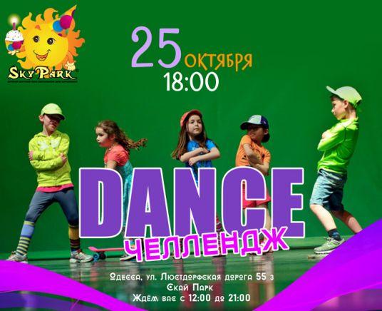 DACNE PARTY | 25 октября в 18:00