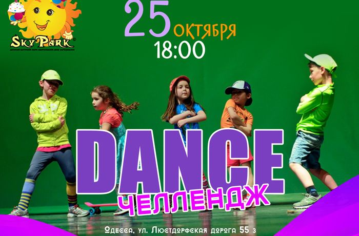25 октября — детская вечеринка DANCE👍PARTY