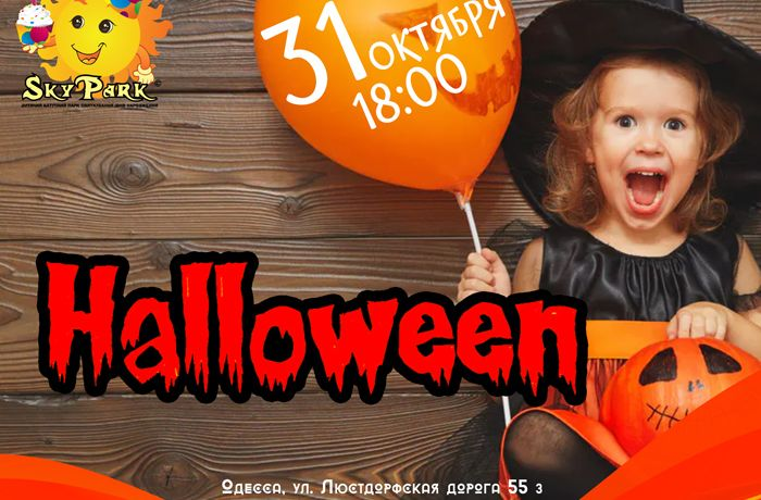 31 октября — детская вечеринка HALLOWEEN🎃PARTY