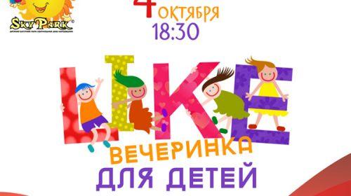 вечеринка для детей в стиле социальных сетей одесса