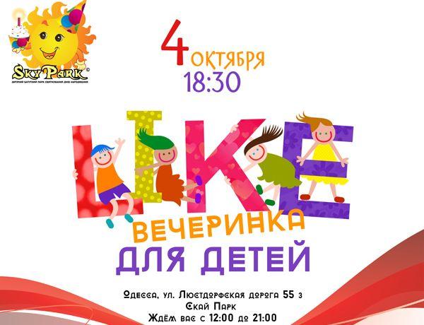 4 октября — детская вечеринка LIKE👍PARTY