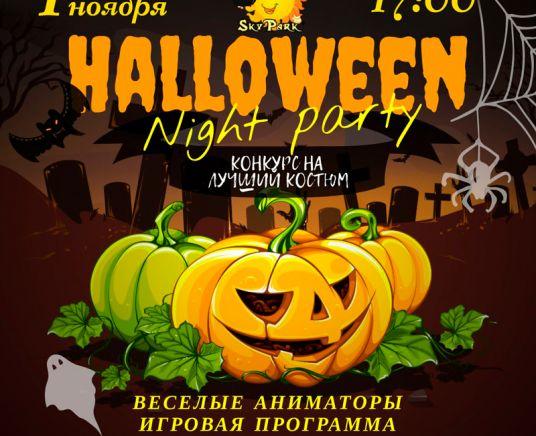 HALLOWEEN PARTY | 1 ноября в 17:00