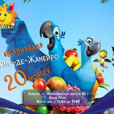 20 ноября — бразильская вечеринка    карнавал в Рио-де-Жанейро