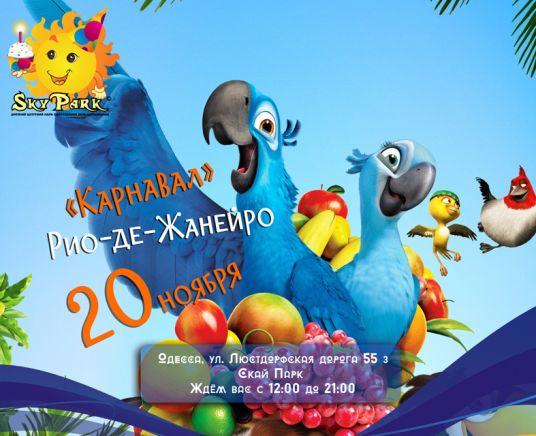 КАРНАВАЛ В РИО-ДЕ-ЖАНЕЙРО | 20 ноября в 17:00