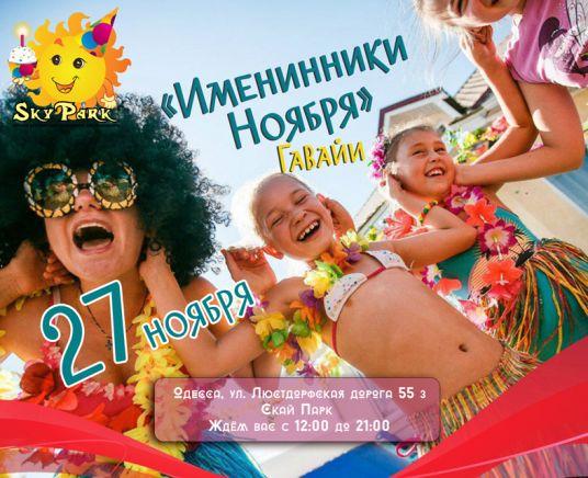 ИМЕНИННИКИ НОЯБРЯ | Гавайская вечеринка | 27 ноября в 17:00
