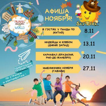 Календарь тематических событий SKY PARK в Ноябре