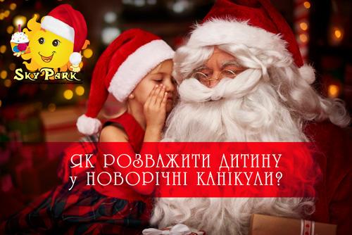 Як розважити дитину у новорічні свята?