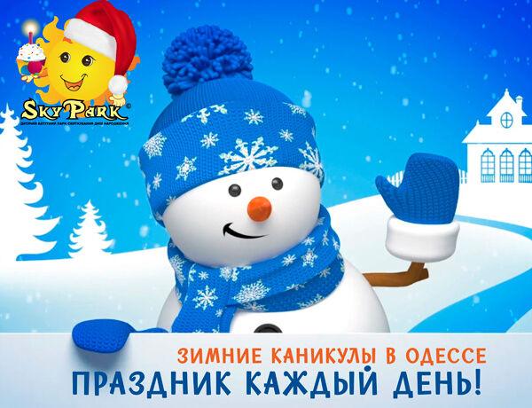 ТОП 3 советов для родителей: как организовать зимние каникулы ребёнку в Одессе?