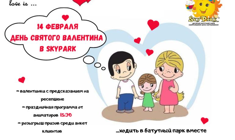 14 февраля — Love is… SkyPark ❤