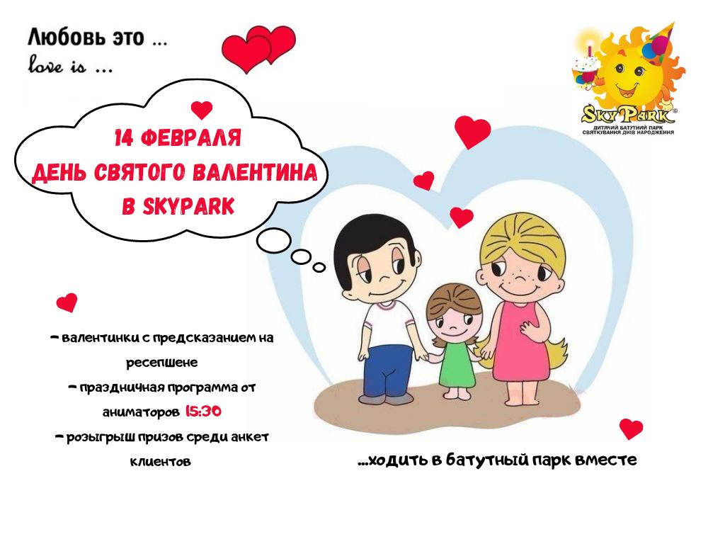 день Валентина 2021 одесса скай парк