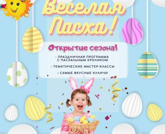 ПАСХАЛЬНЫЕ ИГРЫ   Открытие сезона   30 апреля