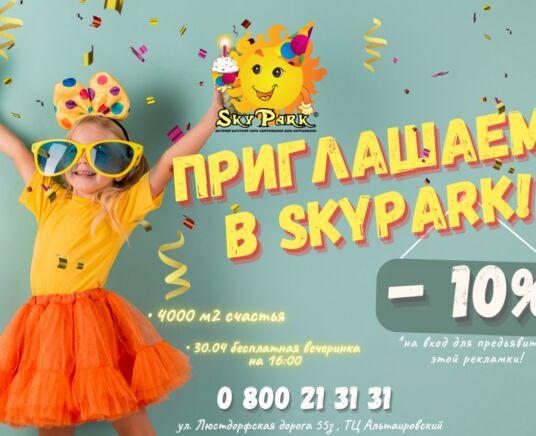 ПРАЗДНИК ДЛЯ ДРУЗЕЙ   30 апреля