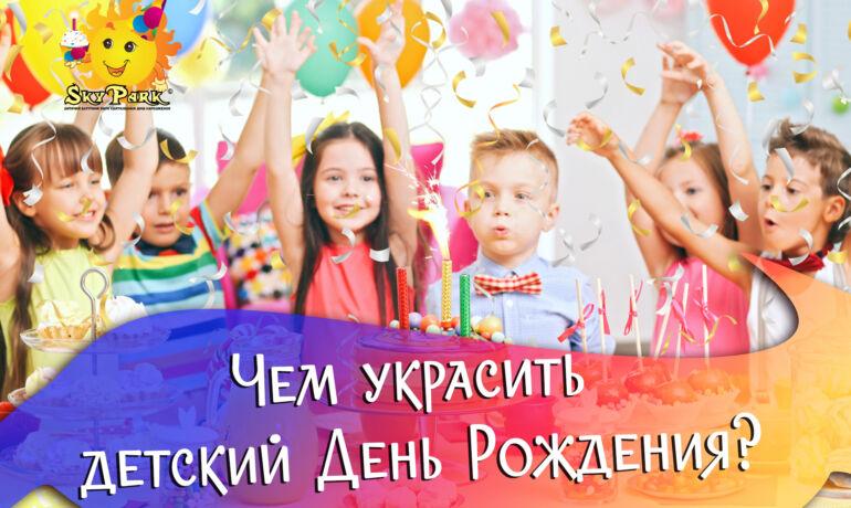 Чем украсить детский День Рождения в Одессе?